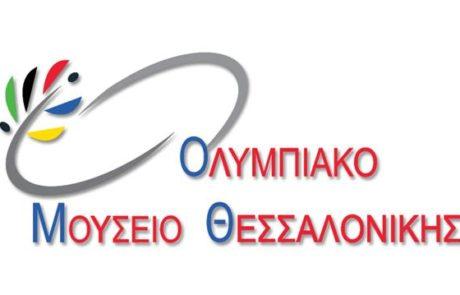 logo-olympiako-mouseio-thessalonikis
